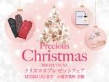 Precious Christmas 2018