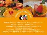 IZUTSUYA DESIGN JUKU 第34回講座 クリスマスを彩るフルーツデザインカッティング基本講座