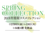 SPRING COLLECTION 2019 〈井筒屋コスメコレクション〉