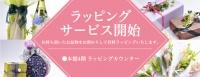 ラッピングサービス開始 ■小倉店本館4階 ラッピングカウンター (ユアスタイル内)