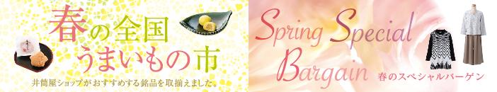 『春の全国うまいもの市』 『春のスペシャルバーゲン』