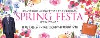 スプリングフェスタ 2019年3月26日(火)まで ■小倉店全館