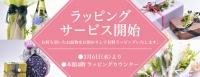 ラッピングサービス開始 2019年3月6日(水)から開始 ■小倉店本館4階 ラッピングカウンター (ユアスタイル内)