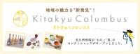 きたきゅうコロンブス ■小倉店 本館6階