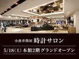 〈時計サロン〉本館2階にグランドオープン