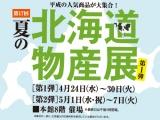 【第17回】夏の北海道物産展 [第1弾]