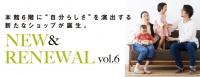 NEW & RENEWAL vol.6 ■小倉店各階