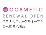 〈 RENEWAL OPEN〉本館1階 化粧品売場