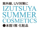 IZUTSUYA SUMMER COSMETICS