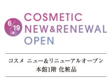 COSMETIC NEW&RENEWAL OPEN