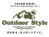 小倉井筒屋 新館6階に〈アウトドアスタイル〉がオープン!