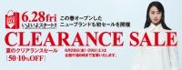 2019夏のクリアランスセール 2019年6月28日(金)から ■小倉店全館