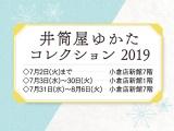 井筒屋ゆかた コレクション 2019