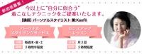 【参加者募集中】センスアップレッスン/パーソナルスタイリングサービス