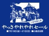 小倉祇園太鼓 やっさやれやれセール / ゆかたデー開催