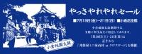 小倉祇園太鼓 やっさやれやれセール / ゆかたデー開催 2019年7月19日(金)~21日(日) ■小倉店全館