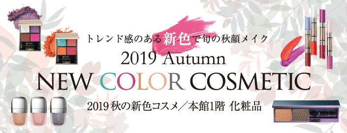 2019 秋の新色コスメ ■小倉店本館1階 化粧品