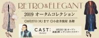 2019 オータムコレクション 2019年8月27日(火)まで ■小倉店各階