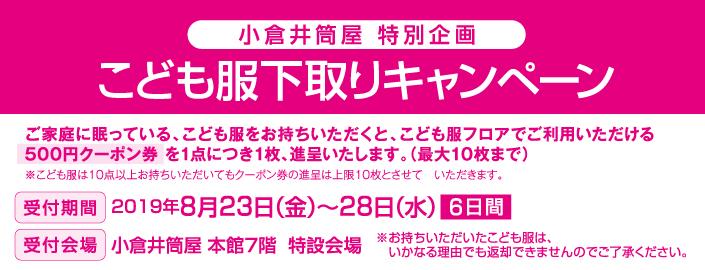こども服下取りキャンペーン 2019年8月23日(金)~28日(水) ■小倉店本館7階  特設会場