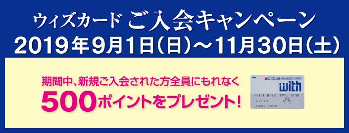 ウィズカード ご入会キャンペーン 2019年9月1日(日)~11月30日(土)