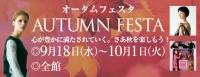 AUTUMN FESTA 2019年9月18日(水)~10月1日(火) ■小倉店全館