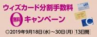 ウィズカード分割手数料無料キャンペーン 2019年9月18日(水)~30日(月)