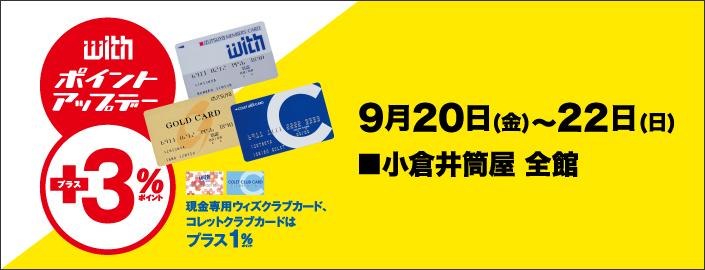 ウィズカードポイントアップデー 2019年9月20日(金)~22日(日) [3日間限り] ■小倉店全館