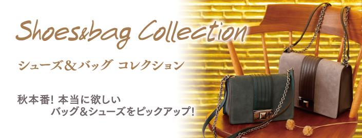 シューズ&バッグ コレクション ■小倉店本館1階・2階