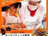 参加者募集〈カフェコムサ〉キッズパティシエ教室 ~ハロウィンのケーキ作り~