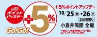 ウィズカードポイントアップデー 2019年10月25日(金)・26日(土) [2日間限り] ■小倉店全館