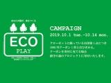 エコプレイキャンペーン