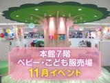 〈本館7階〉ベビー・こども服売場11月イベント