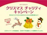2019 IZUTSUYA クリスマスチャリティ キャンペーン