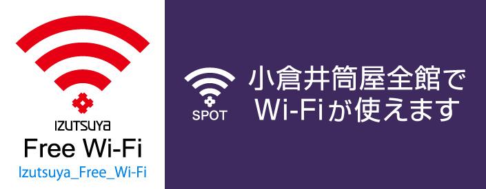 小倉井筒屋全館でWi-Fiが使えます