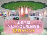 〈本館7階〉ベビー・こども服売場12月イベント