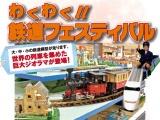 わくわく鉄道フェスティバル