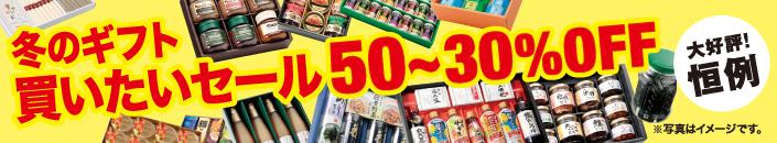 『大好評!恒例:食品ギフト解体セール』50~30%OFF