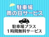 雨の日のお買物がちょっとハッピーになる「駐車場雨の日サービス」