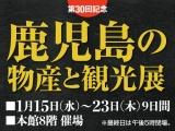 第30回記念 鹿児島の物産と観光展 [同時開催]九州うまいもんめぐり