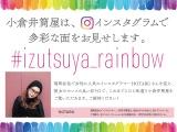 インスタグラム キャンペーン#izutsuya_rainbow 始めます!