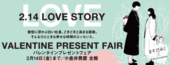 バレンタインプレゼントフェア 2020年2月14日(金)まで ■小倉店全館
