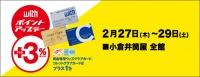 ウィズカードポイントアップデー 2020年2月27日(木)~29日(土) [3日間限り] ■小倉店全館