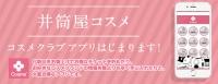 コスメクラブ アプリはじまります! 2020年3月1日(日)~8月31日(月)  ■小倉店本館1階 化粧品・新館4階 エクラナチュレ