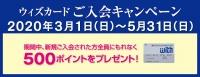 ウィズカード ご入会キャンペーン 2020年3月1日(日)~5月31日(日)