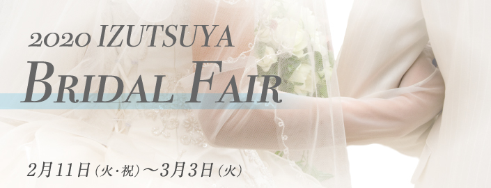 2020 IZUTSUYA Bridal 2020年2月11日(火・祝)~3月3日(火) ■小倉店新館1階 アクセサリー