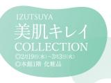IZUTSUYA 美肌キレイCOLLECTION