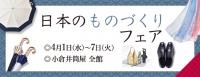 日本のものづくりフェア 2020年4月1日(水)~7日(火) ■小倉店全館