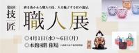 第8回 技匠 職人展 2020年4月1日(水)~6日(月) ※最終日は午後5時閉場 ■小倉店本館8階 催場