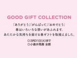 あたたかな気持ちも一緒に贈る春いっぱいのフラワーモチーフギフトを取揃えました〜Good Gift Collection〜