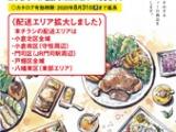 小倉井筒屋 美・食館 宅配サービス(夏版)